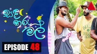 සඳ තරු මල් | Sanda Tharu Mal | Episode 48 | Sirasa TV Thumbnail