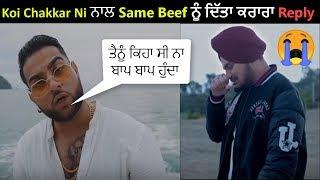 Karan Aujla Reply To Sidhu Moosewala In Koi Chakkar Ni | Same Beef ਗਾਣੇ ਦਾ ਮੂੰਹ ਤੋੜ ਜਵਾਬ |