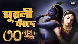 Murali Kaande (মুরলী কাঁদে)| Madhuraa Bhattacharya | Atul Prasad Sen | Krishna Gaan | SVF Devotional