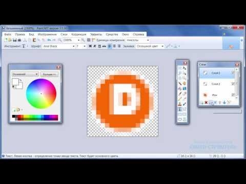 Как создать фавикон ICO и логотип PNG в программе Pain.NET