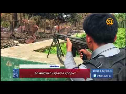 Рохинджа халқының тағдыры