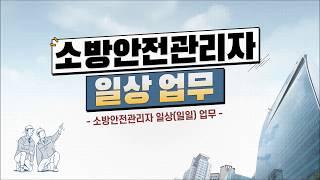 소방안전관리자 일상업무 제1탄(일일업무 편)-한국소방안…
