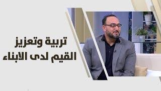 د. يزن عبده - تربية وتعزيز القيم لدى الابناء