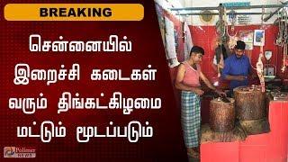 சென்னையில் இறைச்சி கடைகள் வரும் திங்கட்கிழமை மட்டும் மூடப்படும்   Chennai   Meat shop  
