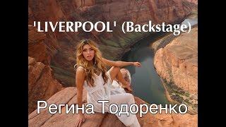Регина Тодоренко ''LIVERPOOL' (Backstage)