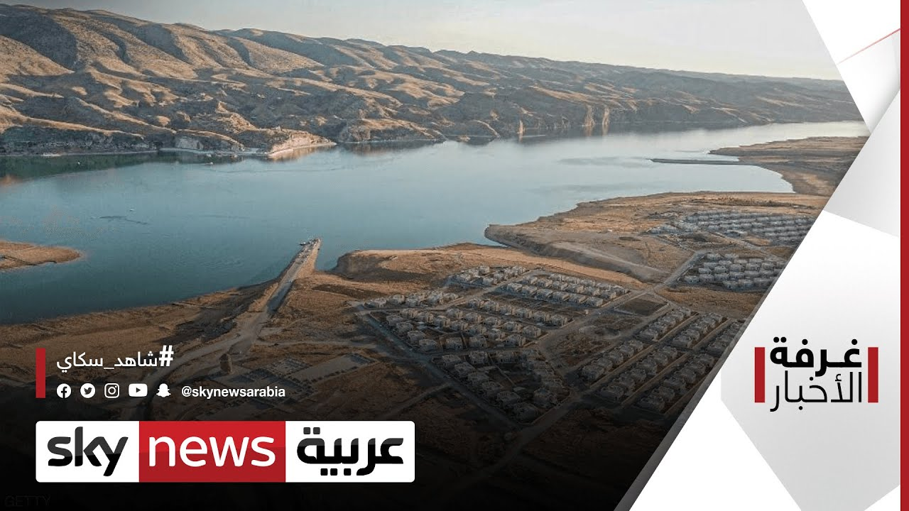 العراق .. أزمة مائية | #غرفة_الأخبار  - نشر قبل 8 ساعة