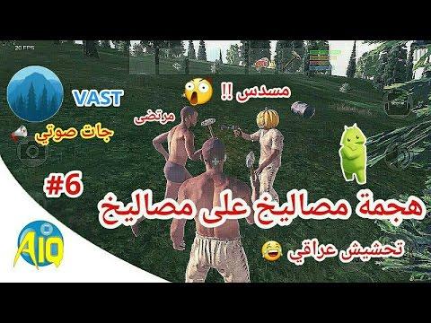 هجمة مصاليخ على مصاليخ Vast تحشيش عراقي ههههه مغامرات فاست #6