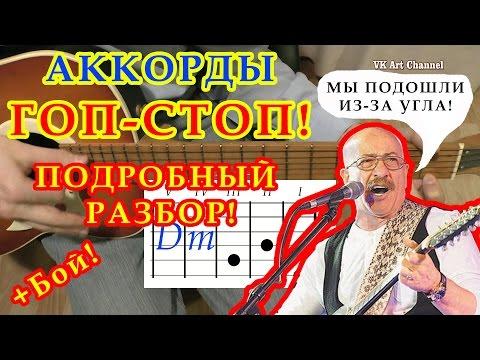 Видеоурок к песне гоп стоп