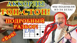 Аккорды ГОП-СТОП! Розенбаум разбор на гитаре + бой видео урок!