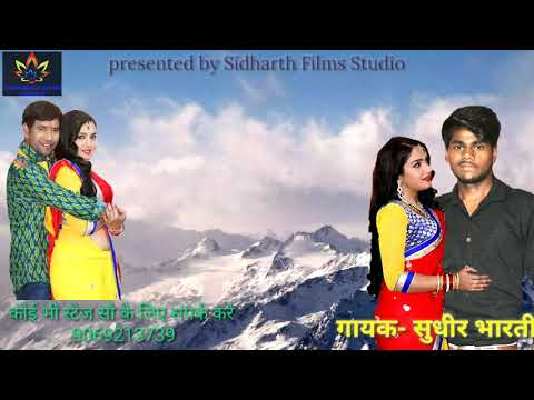 2018 का सबसे hit song DJ par dhoom mach Gail (singer Sudhir bharti ) Album piyawa ke desh
