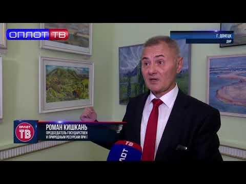 """Выставка """"Заповедные места Донбасса"""", Оплот ТВ (8.10.2021)"""