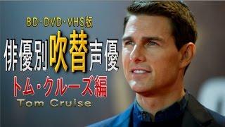 俳優別の吹き替え声優 第7弾はトム・クルーズ編です DVD版の吹き替えは...