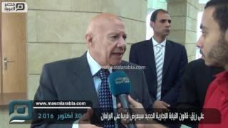 مصر العربية | على رزق: قانون النيابة الإدارية الجديد سيعرض قريبا على البرلمان