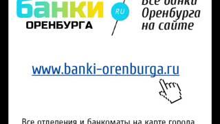 Новости банков Оренбурга от 22.12.2014г.(, 2014-12-22T08:29:06.000Z)