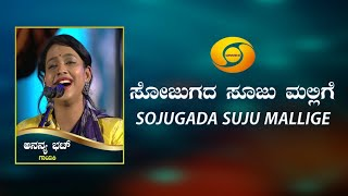 Sojugada Sooju Mallige Song |  Outstanding Performance By Ananya Bhat | DD Chandana