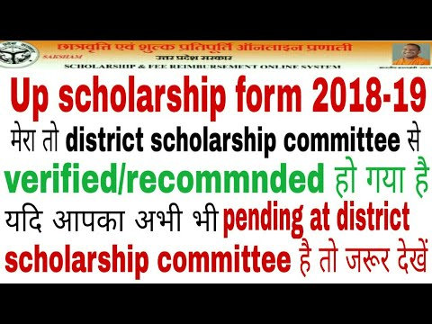 Up scholarship 2018-19 status verified by district scholarship committee up  scholarship latest news 