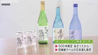 来年3月に一般公開される尼崎城の築城を記念して、伝統野菜の「尼藷」を...