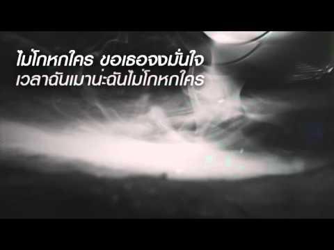 ILLSLICK - เวลาฉันเมา Feat. BlackNud [Rastafah 4E]