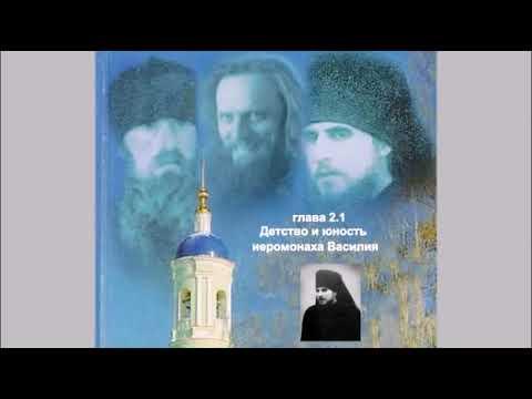 Глава Детство и юность иеромонаха Василия