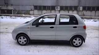 видео Матиз в кредит: купить автомобиль на выгодных условиях