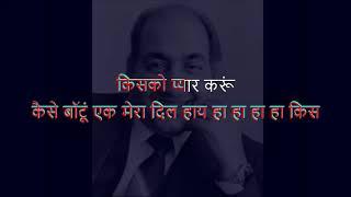 Rafi - Kisko Pyar karoon (Karaoke) - Tumse Achcha Kaun hai
