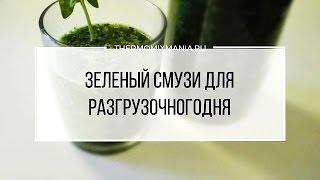 Рецепт Термомикс: Зелёный смузи для разгрузочного дня.