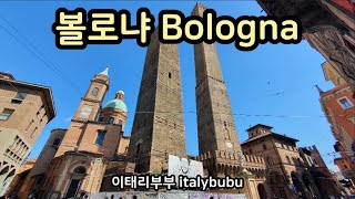 6부 : 볼로냐(Bologna) l 이탈리아 에밀리아 로마냐 2박 3일