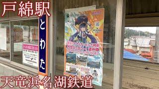 【天竜浜名湖鉄道】駅探訪、戸綿駅とその周辺を散策した【音街ウナフリーきっぷ】