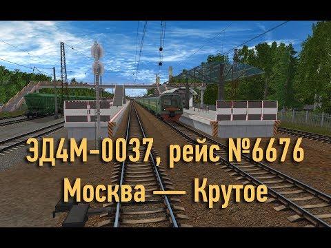 Trainz: ЭД4М-0037, рейс №6676, Москва — Крутое, 2005 год