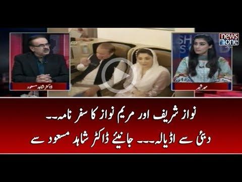 Nawaz Sharif Ka Safar Nama... Dubai Se Adiala... Dr Shahid Masood