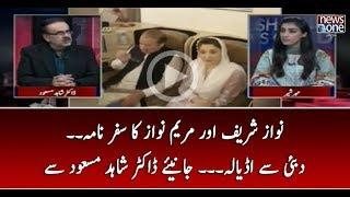 Nawaz Sharif Ka Safar Nama... Dubai Say Adiala... Dr Shahid Masood