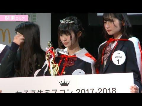 #2-3 関東エリア グランプリ・準グランプリ発表!【#女子高生ミスコン 2017-2018 FINALIST 〜ハレトキドキJK〜】