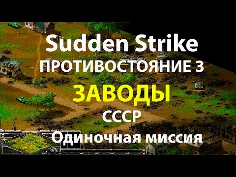 Обзор Sudden Strike 3: Arms for Victory