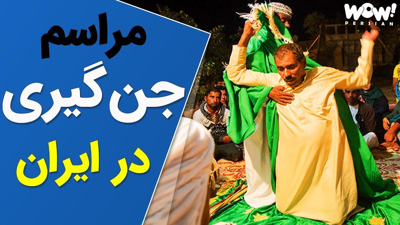 مراسم ترسناک جن گیری در جنوب ایران به نام زار چیست ؟