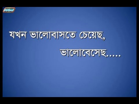 bangla love history or love sms youtube