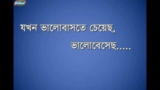 Bangla Love History or Love SMS