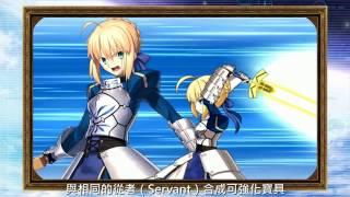 [ 手遊推薦 ]Fate/Grand Order 命運-冠位指定─史上最盛大的聖杯戰爭!