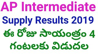 AP Inter Supply Results 2019 | AP Intermediate Supplementary Results 2019