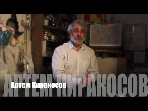 «Я порождение армянской культуры»: Артём Киракосов