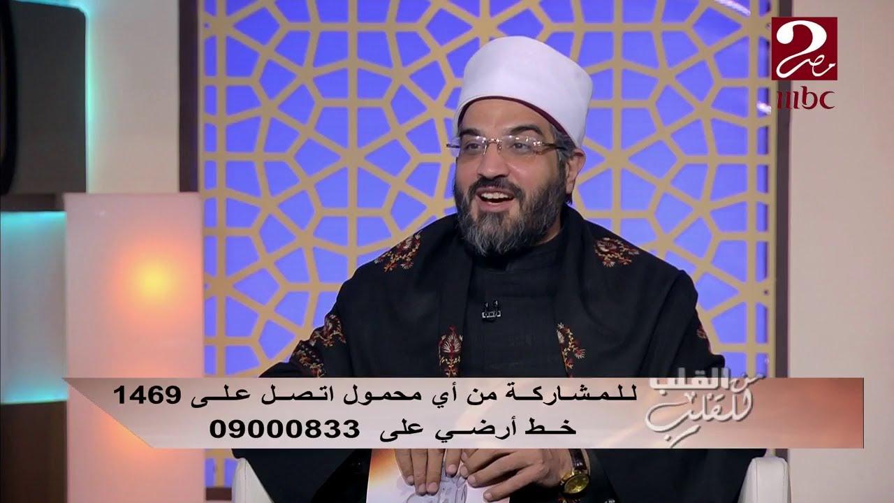 أمثلة للحياة الطيبة التي تسعد صاحبها وترضي الخالق عزوجل يوضحها د عمرو الورداني