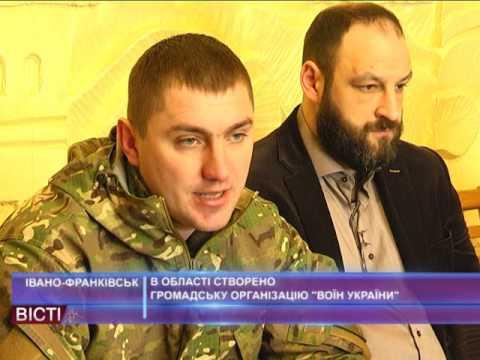 В області створено громадську організацію «Воїн України»
