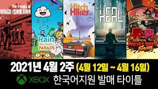 2021년 4월 2주 / XBOX 한국어지원 발매 타이…