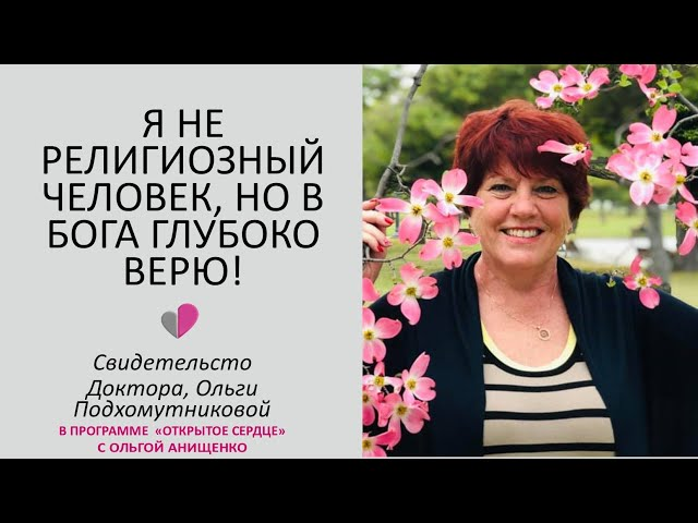Я НЕ РЕЛИГИОЗНЫЙ ЧЕЛОВЕК, НО В БОГА ГЛУБОКО ВЕРЮ - Доктор, Ольга Подхомутникова.