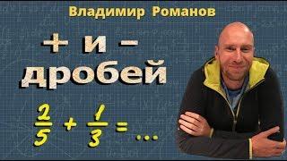 математика 5 СЛОЖЕНИЕ И ВЫЧИТАНИЕ ДРОБЕЙ с разными знаменателями