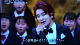 SEKAI NO OWARI プレゼント 明日へコンサート