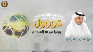 فيديو .. رئيس #أهلي_جدة : سنطلب حكام أجانب لمباراة #الاتحاد