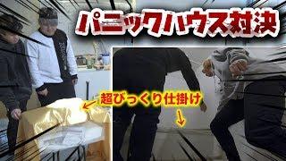【大恐怖】ビビったら負け!パニックハウス対決! thumbnail