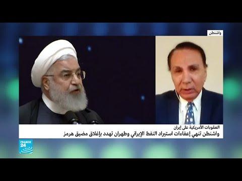 واشنطن تنهي إعفاءات استيراد النفط الإيراني..لماذا؟  - نشر قبل 2 ساعة