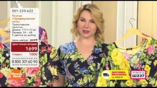 Shop & Show (Одежда). 001220622 Платье Предвкушение Лета