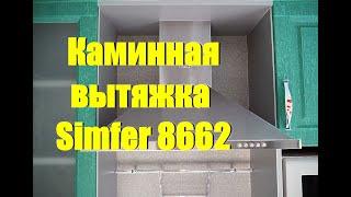 Обзор режимов работы каминной вытяжки Simfer 8662 SM